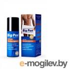 Крем для увеличения пениса Big Pen для мужчин, 50 г