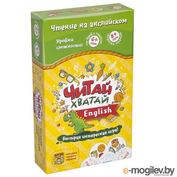 Банда Умников Читай-Хватай English BU-075