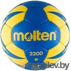 Гандбольный мяч Molten H2X2200-BY размер 2