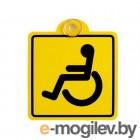 наклейки и знаки Airline Знак Инвалид ГОСТ 15x15cm AZN07 - внутренняя на присоске 1шт