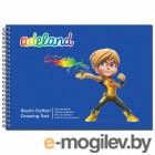 Альбом для рисования Adel ADELAND 434-5502-500 35х25см спираль перфорация 15 листов 2 дизайна