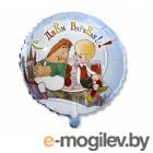 Все для праздника Шар фольгированный Flexmetal Малыш и Карлсон С Днем Варенья 1309506
