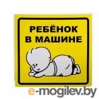 наклейки и знаки Airline Знак Ребенок в машине 15x15cm AZN10 - наружная самоклеющаяся 1шт