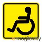 наклейки и знаки Airline Знак Инвалид ГОСТ 15x15cm AZN09 - наружная самоклеющаяся 1шт