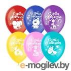 Все для праздника Набор воздушных шаров ПОИСК С Днм рождения 30cm 5шт 4690296054328
