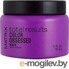 Маска для волос Total Results Color Obsessed 150мл