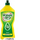 Жидкость для мытья посуды - Суперконцентрат Morning Fresh лимон 900мл