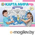 Плакат-раскраска Десятое королевство Карта мира / 02731