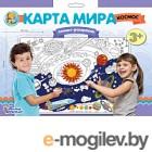 Плакат-раскраска Десятое королевство Карта мира. Космос / 02740