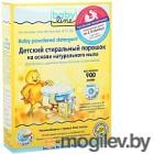 Детский стиральный порошок Babyline на основе натурального мыла 900г DB001