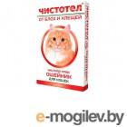 C201 Чистотел Ошейник от блох 2 мес. для кошек 35 см.