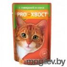 Корм для кошек PROхвост 85 г. говядина в соусе (пауч)