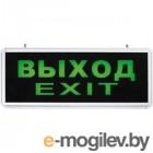 Светильник аккумуляторный FERON 27075  6 LED/1W 230V, AC зеленый 355*145*25 mm, серебристый, EL50