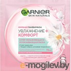 Маска для лица тканевая Garnier Увлажнение + комфорт для сухой, чувствительной кожи