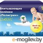 Пеленки одноразовые Пелигрин Classic 242 К 40x60 (30шт)