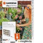 Набор поливочный Gardena 13156-20