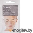 Маска для лица Ziaja Очищающая из серой глины для смешанной кожи (7мл)