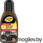 Полироль для кузова ASTROhim Color Wax коричневый металлик / Ас-291 (250мл)