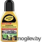 Полироль для кузова ASTROhim Golden Wax Восстановитель блеска / Ас-250 (250мл)