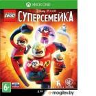 Игра для игровой консоли Microsoft Xbox One Lego Суперсемейка