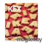 Печенье KEX 401.290.20