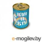 Копилки для денег Canned Money Коплю на мечту 415638