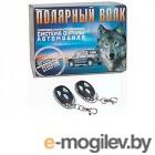 Сигнализации сигнализации Megatruck PW-24-02 Полярный Волк
