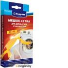 Аксессуары для бытовой техники Мешок для стирки Topperr 32021