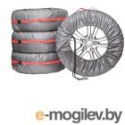 чехлы для хранения колес и шин AvtoTink Комфорт  84002 4шт
