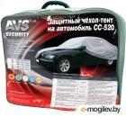 тенты для авто и мото AVS CC-520 влагостойкий, размер 4XL 572х203х122см - на автомобиль