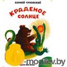 Диафильмы Светлячок Краденое солнце К.Чуковский