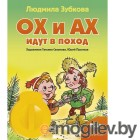 Диафильмы Светлячок Ох и Ах идут в поход Л.Зубкова