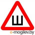 наклейки и знаки  Знак Ш Шипы треугольная наружная 18x20cm 07145