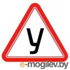 наклейки и знаки Знак У Учебное транспортное средство У треугольная наружная 17x19cm 00277
