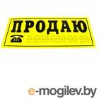наклейки и знаки Продаю желтый фон наружная 14x33cm 03942
