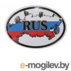 наклейки и знаки Знак RUS Карта овальная наружная 10x14cm 00423