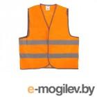 Stvol SG04 Orange - от S до XL