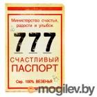 СИМА-ЛЕНД Счастливый паспорт 834108