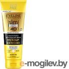 Крем антицеллюлитный Eveline Cosmetics Slim Extreme 4D высококонцентрированная (250мл)