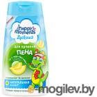 Пена для ванны детская Дракоша С ароматом дыни (240мл)