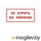 Знаки безопасности и эвакуационные светильники Фолиант Знак No smoking В05