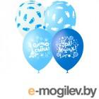 Все для праздника Набор воздушных шаров ПОИСК К рождению мальчика 30cm 25шт 4690296049263
