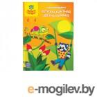 Цветная бумага и картон Цветная бумага Мульти-пульти Приключения Енота А4 8 листов 4 цвета Флуоресцентная ЦБс8А4ф16868