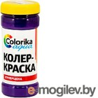 Колеровочная краска Colorika Aqua Фиолетовый (500г)