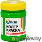 Колеровочная краска Colorika Aqua Зеленый (300г)