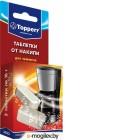 Аксессуары для бытовой техники Таблетки от накипи Topperr 3033