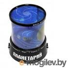 Светильники и ночники Эврика Звездное небо планеты Black 93975
