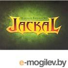 Magellan Jackal: остров сокровищ