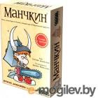 Настольная игра Мир Хобби Манчкин (2-е русское издание)