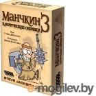 Настольная игра Мир Хобби Манчкин 3. Клирические ошибки 1117